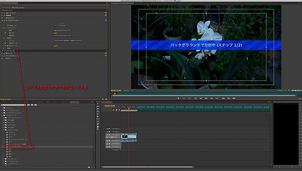 Adobe Premiere Pro CS6_SS1
