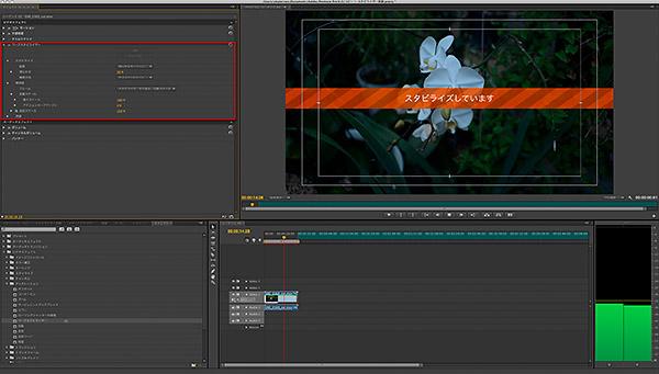 Adobe Premiere Pro CS6_SS2