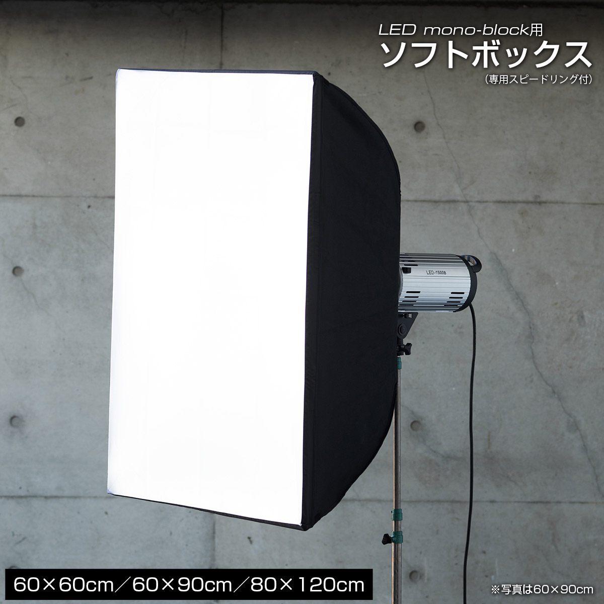 LED mono-block_SoftBox-001