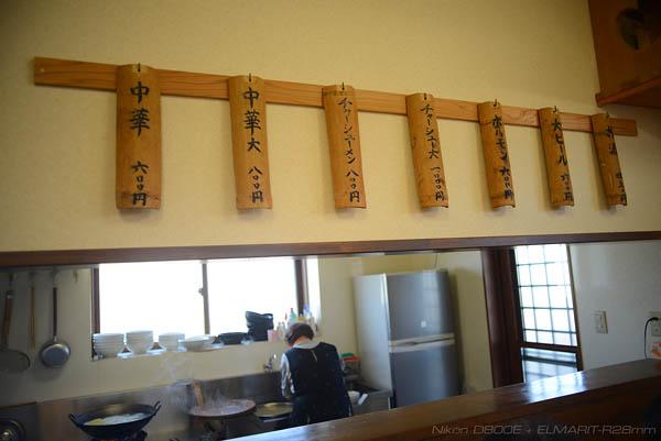 Izumiya-Menu