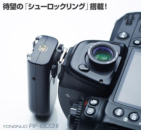 RF-603II_0016