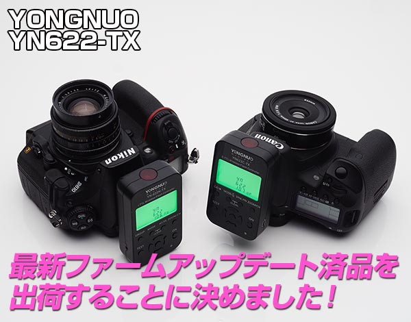 YN-622-TX_FirmwareUpdate_001