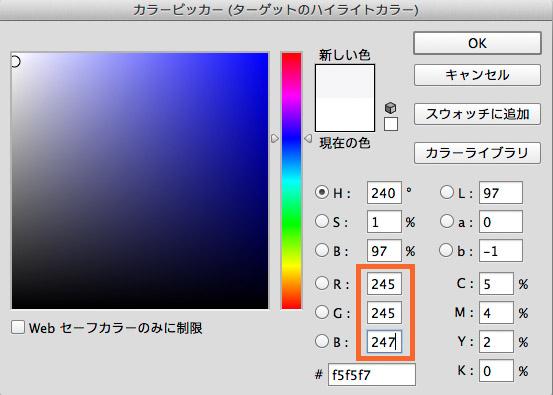 colorPicker-245