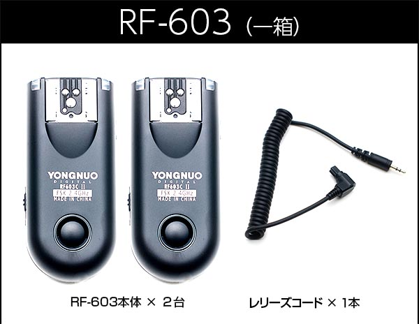 RF-603-hako