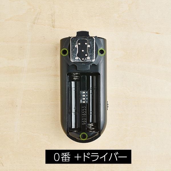 RF-603IIxSONYflash_002