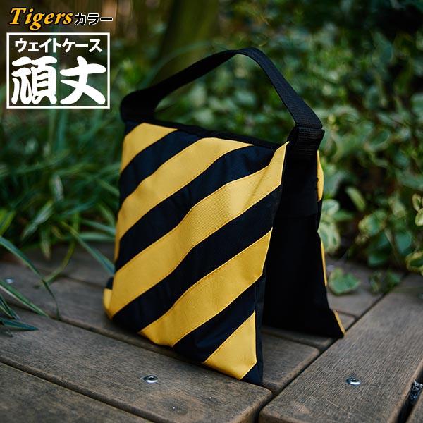 TigersWeightCase_003