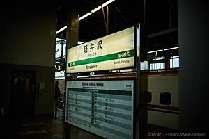 karuizawa_005
