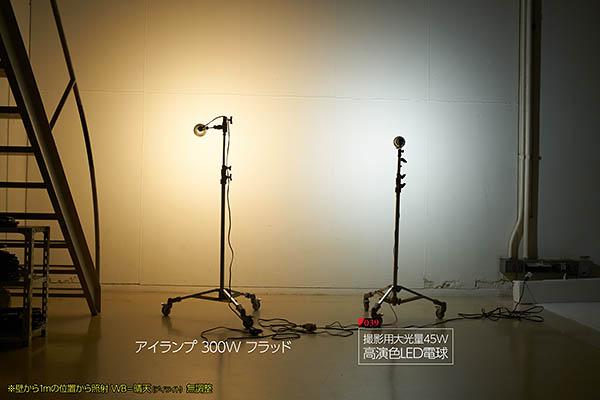 led45w_001