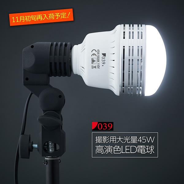 led45w_003