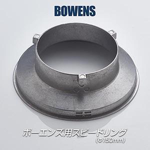 BOWENS-Ring_300