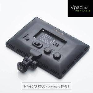 Vpad112-007-300x300px