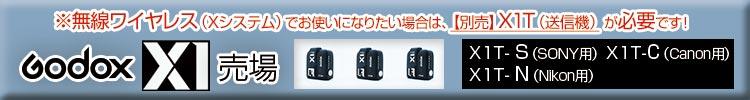 ラジオスレーブX1T売場